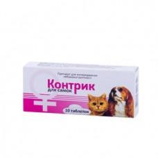 КОНТРИК - препарат для снижения половой активности у самок котов и собак